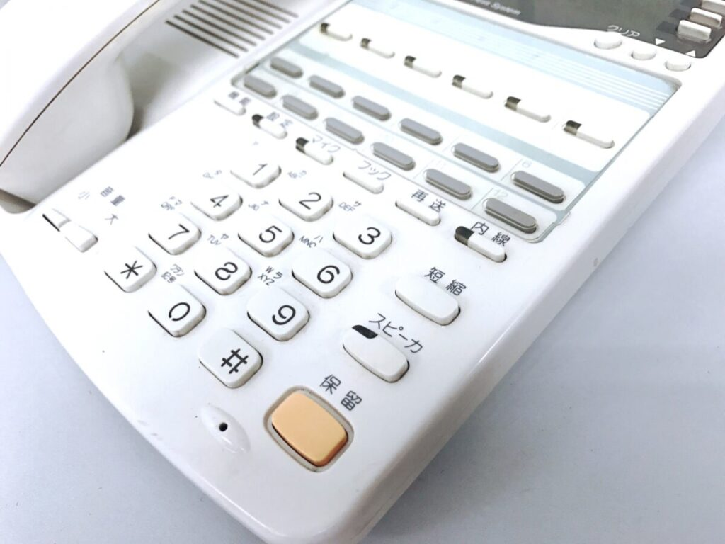留守番電話