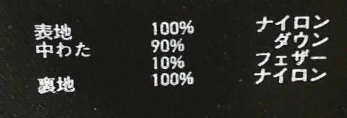 ナイロン100%表示