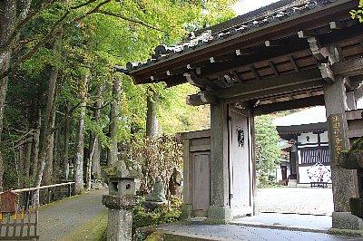 箱根長安寺