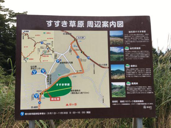 箱根 ススキ草原の案内図画像