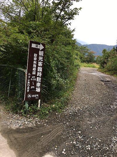 箱根ススキ草原の臨時駐車場画像