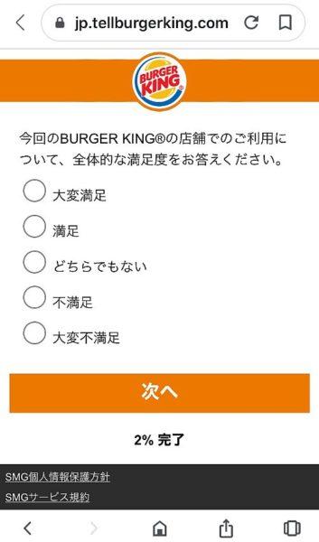 バーガーキングアンケート画面