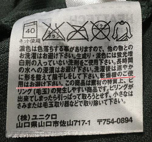 古いヒートテックの洗濯表示タグ