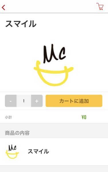 マクドナルドのスマイル0円