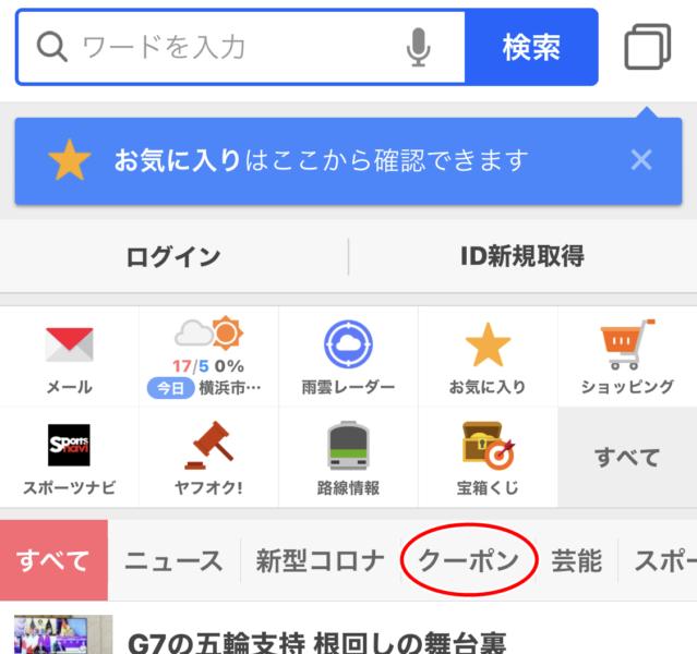 Yahoo!アプリのクーポン