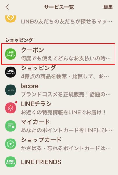LINEのクーポン