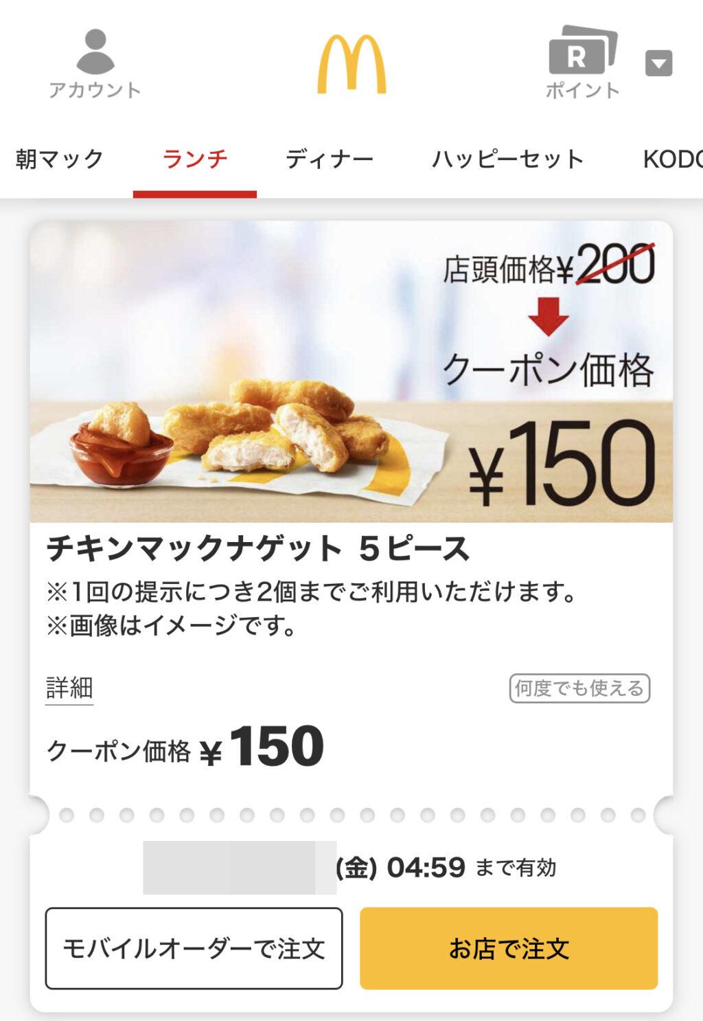 マクドナルドのクーポン例
