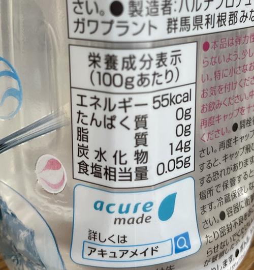 天然水ゼリーのカロリー表示