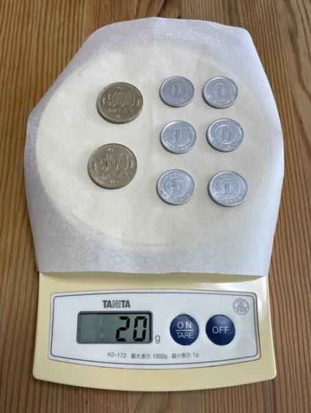 20g分の硬貨