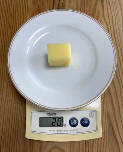 バター20g分