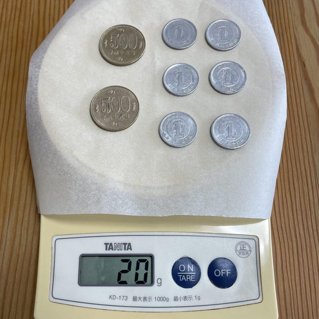硬貨20g分