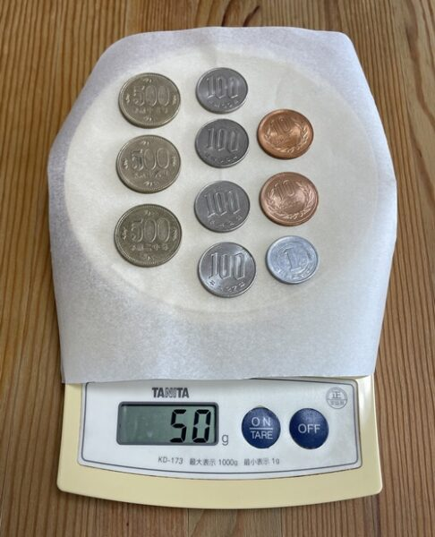50g分の硬貨