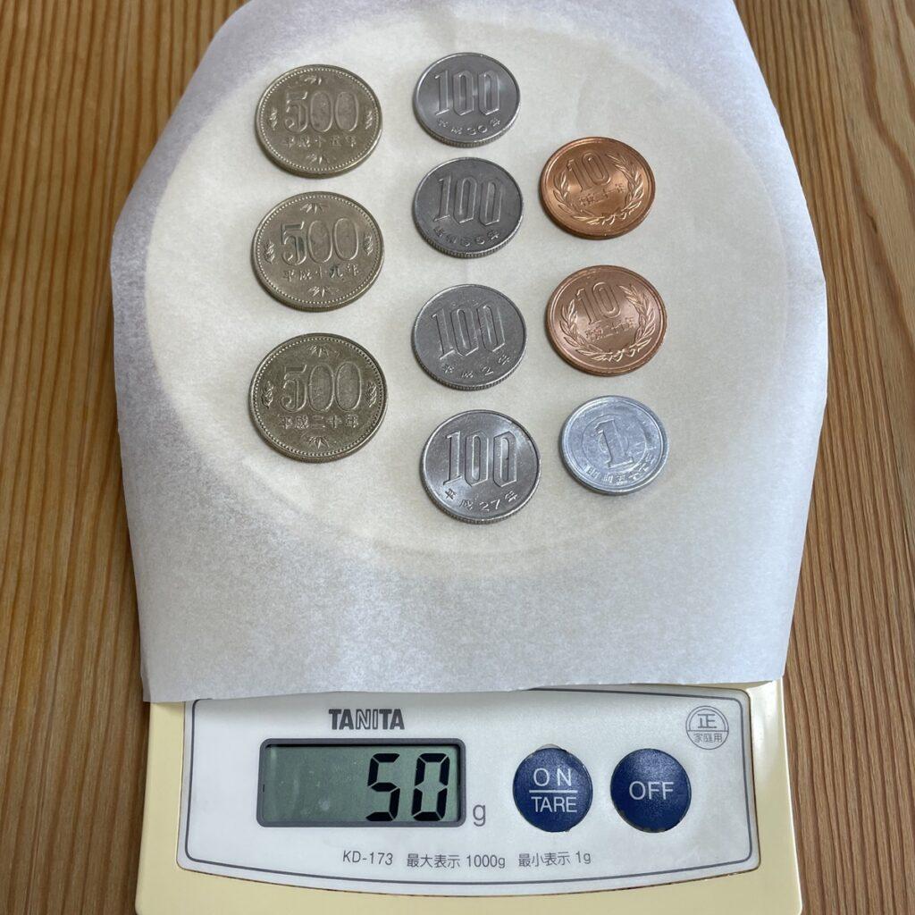 硬貨50g分